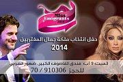 Miss Emigrants 2014 - Lebanon