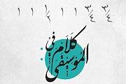 Music talks #27 - the jiharkah maqam