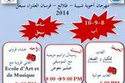 """Festival 2014 """"عيش سبعل"""""""
