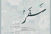 Safar - concert in traditional mashreq music   سفر - أمسية في التقليد الموسيقي المشرقي
