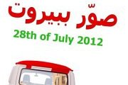BSP July Outing - Tour in Beirut! (Beirut Street Photographers)
