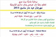 Talent Show & Traditional Competitions