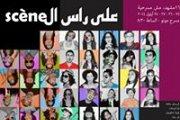 3ala rass el scène - Theater Play by L'atelier du JE