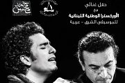 Mohamed Mohsen live with the Lebanese National Orchestra