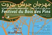 Festival du Bois des Pins - مهرجان حرش بيروت