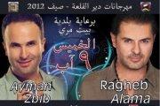 Ragheb Alama & Ayman Zbib  - Beit Mery Deir Al-Kalaa Festival 2012