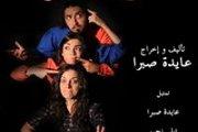 Min El Ekhir - Theater Play
