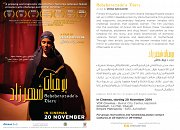 "Premiere of the film ""Scheherazade's Diary"""
