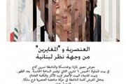 """""""Mixed Feelings"""" Exhibition Opening in Tyre (Sour)"""