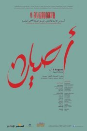 Asil in concert - Arabic Classical and Contemporary Music | أمسية من التراث الإنشادي والموسيقى العربيّة الفصحى المعاصرة