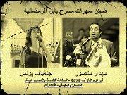 مهدي منصور وجنفياف يونس على خشبة مسرح بابل