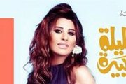 Najwa Karam at Masra7 Al Madina
