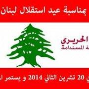 معرض فني تشكيلي بنماسبة عيد استقلال لبنان