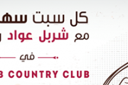 Oud Nights by Panier Gourmet at Delb Country Club