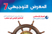 Higher Education Guidance Exhibition in Lebanon - 2014 (HEGE)