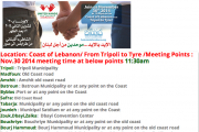 The Human Chain - United Hands for Lebanon