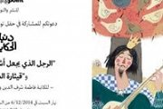 """Dunya Al Hakaya"" series launch - Turning Point Books"