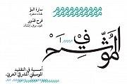 Al mūwashah - concert in traditional mashreq music