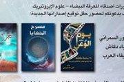 حفل توقيع لهيفاء العرب، أنور السمراني وزياد دكاش