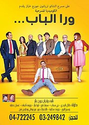 """Wara El Bab"" - Comedy Play of Georges Khabbaz"