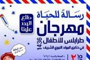 مهرجان طرابلس للأطفال 1436 للهجرة