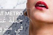 Aziza live at Metro Al Madina