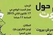 Debate about Horsh Beirut