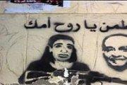 خصوصية القمع الموجه ضد المرآة في زمن الثورات العربية