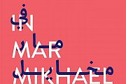 Toolbox: Branding | In Mar Mikhael