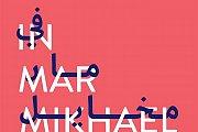 Toolbox: Communication, Advertising, Social Media | In Mar Mikhael