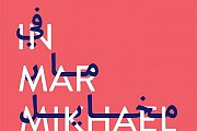 Toolbox: Start Up Culture | In Mar Mikhael