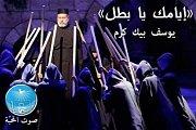 Iyemak Ya Batal - A play by Pere Fadi Tabet
