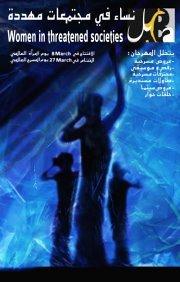 Women in Threatened Societies Festival @ BABEL THEATRE