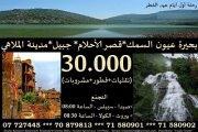 "Fitr Trip: Oyoun Samak*Dreams Palace*Jbeil* Dream Land ""Amusement Park"""