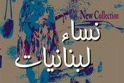 """""""نساء لبنانيات""""  حفل توقيع كتاب  عادل نصار"""