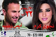 Najwa Karam & Ayman Zbib in Concert