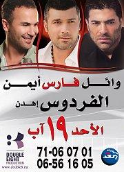 Wael, Fares & Ayman in Concert