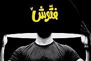 Fattoush7   23 Visual Thoughts by Samah El Hakim