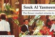 Souk Al Yasmeen in Beirut Souks