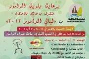 DAMOUR FESTIVAL 2012 - ليالي الدامور