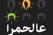 3al Hamra | a gig by Youmna Saba with Fadi Tabbal & Hadi Deaibess