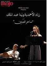 """Ziad El Ahmadie & Nina Abed El Malak in """"ساحر العينين"""""""