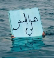 هذا البحر لي