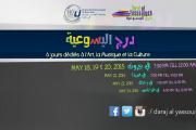Daraj al Yassouiyeh - 4th edition