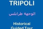 Destination Tripoli - الوجهة طرابلس
