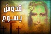 قدوسٌ يسوع - سهرة تسبيح مع المرنم أيمن كفروني