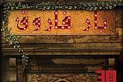 Bar Farouk: Musical Comedy - Part of Beiteddine Art Festival 2015