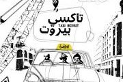 Screening of TAXI BEIRUT @ the LEBANESE FILM FESTIVAL