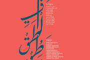 al taqtūqa - concert in traditional mashreq music | في الطقطوقة - أمسية في التقليد الموسيقي المشرقي العربي