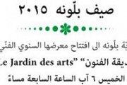 Le Jardins des arts 2015 Jardin Public Ballouneh- حديقة الفنون 2015   حديقة بلونة